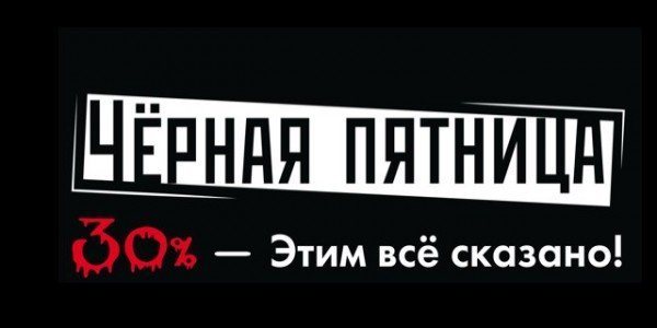 ЧЕРНАЯ ПЯТНИЦА!  - 30%