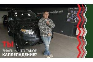Все про УАЗ ПАТРИОТ АКПП!