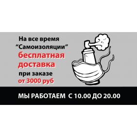 """Режим работы """"Пандемический"""""""