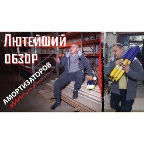 Амортизаторы на УАЗ. От заготовки до магазина.