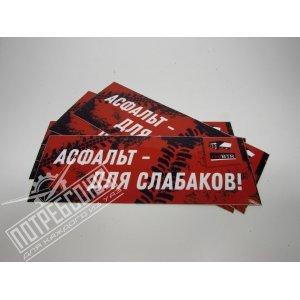Наклейка redBTR