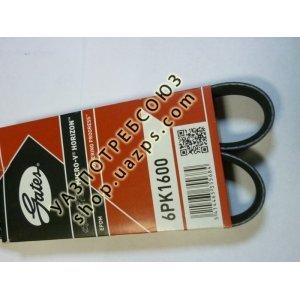 Ремень 6PK1600 привода ТНВД УАЗ ПАТРИОТ (дв.51432) Gates / 8653-10348