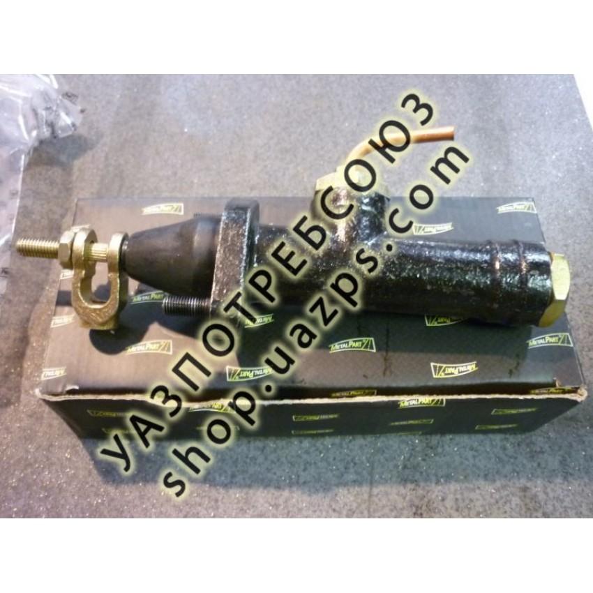 ГЦС (Главный Цилиндр Сцепления) УАЗ 452
