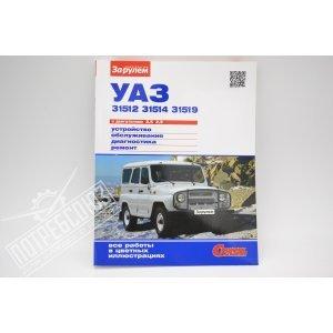 Руководство по ремонту УАЗ 31512, 31514, 31519 иллюстр. СВОИМИ СИЛАМИ