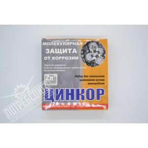 Комплект для локального удаления ржавчины и последующей оцинковки кузова ЦИНКОР / Цинкор