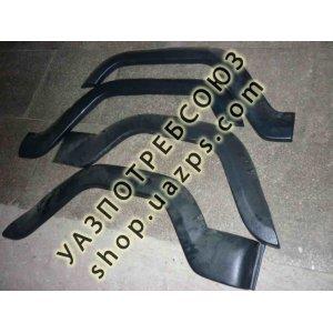 Расширитель колесных арок (молдинги) УАЗ 469, пластиковые. Комплект 4шт. / 2076