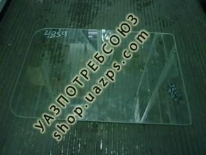 А/стекло УАЗ 452 салона неподвижное (длинное) (БС) 548*384 / 451-5403218-01