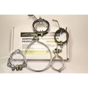 Комплект установочный резонатора УАЗ 452 с дв.4091, 4213 (инжектор.)