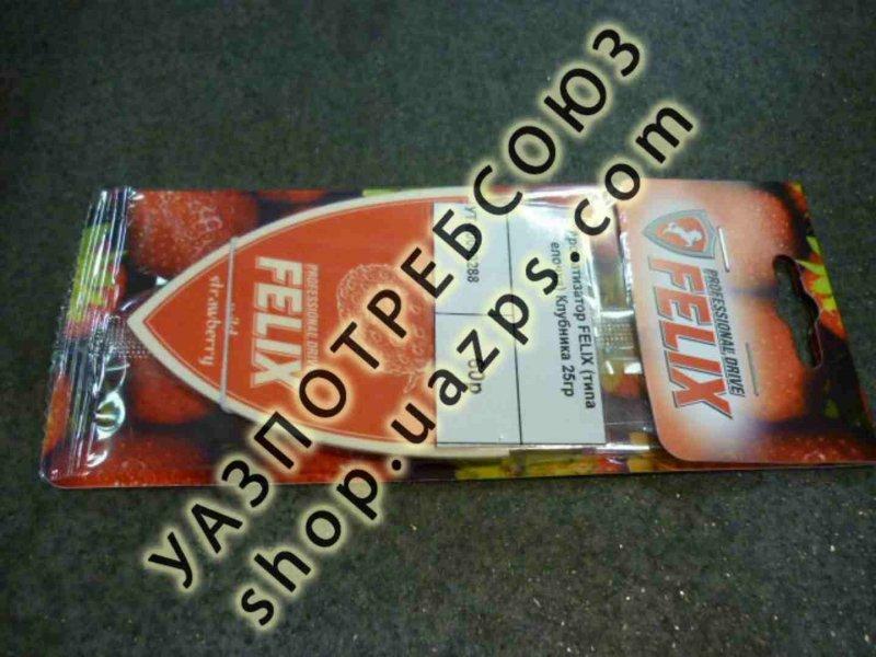Ароматизатор FELIX (типа елочка) Клубника 25гр / 411040035 Ароматизатор